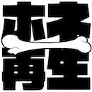 命を支える生体材料~Stand by Bone~