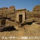 時をかける考古学~文化財を未来へ残す~