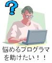 ソフトウェア作りを助けるソフトウェア
