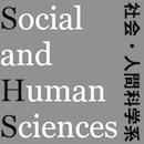 社会・人間科学系の教育と研究